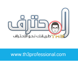 المحترف - Th3professional.com raghib amine